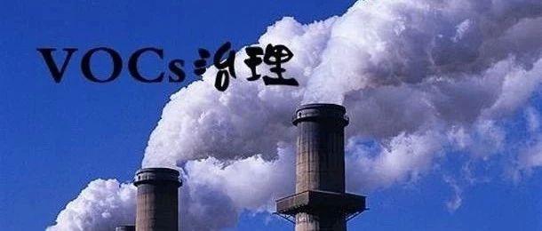 栾志强研究员:VOCs的减排途径、治理技术与存在的主要
