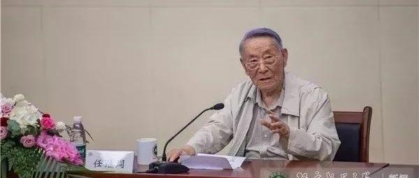 """95岁草业""""泰斗""""任继周院士作客北林"""