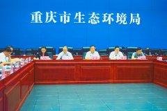 重庆市生态环境系统召开2019年第五次
