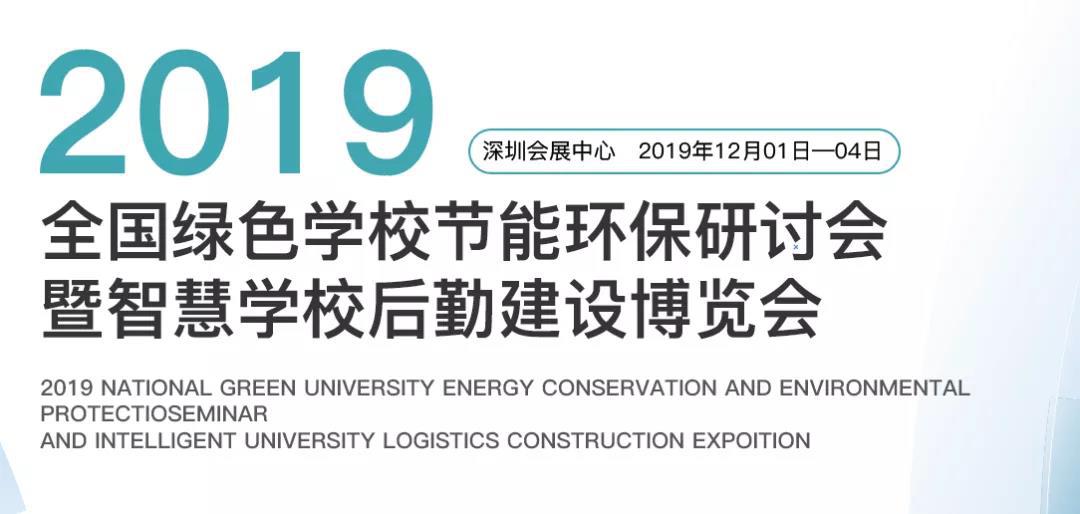 2019全国绿色学校节能环保研讨会暨智
