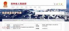 吉林省推进环保产业振兴发展14条!减税、贴息、资金支持……