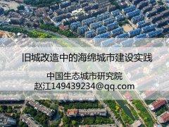 赵江:老旧小区改造中的海绵城市建设实践――以镇江为