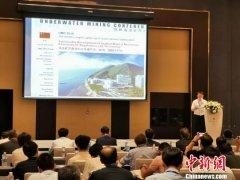 世界海洋矿产大会在海南三亚开幕