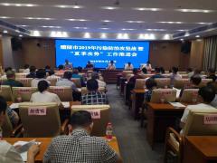 """醴陵市召开2019年污染防治攻坚战暨"""""""