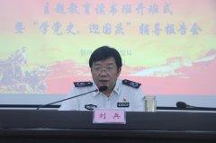 """荆州市生态环境局举行""""不忘初心、牢"""