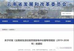 云南印发垃圾焚烧中长期规划(2019-20