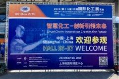 2019中国国际化工展闭幕:逸云天圆满收官 精彩继续