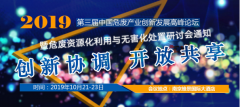 2019 第三届中国危废产业创新发展高峰论坛暨危废资源