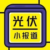 台湾政院核定太阳能二年计划 估带动2
