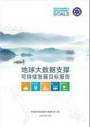 中国科学院发布地球大数据报告