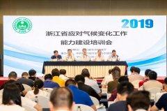 浙江省应对气候变化工作能力建设培训