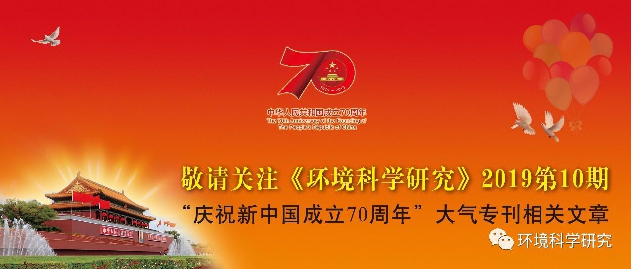 刘文清:区域大气环境污染光学探测技术进展