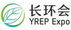 2020第三届中国(重庆)长江经济带环