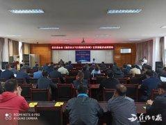 《焦作大气污染防治条例》宣贯帮服活动第四站在博爱县