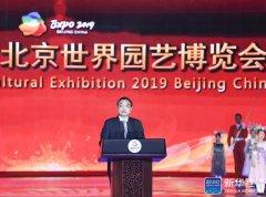 2019年中国北京世界园艺博览会圆满闭