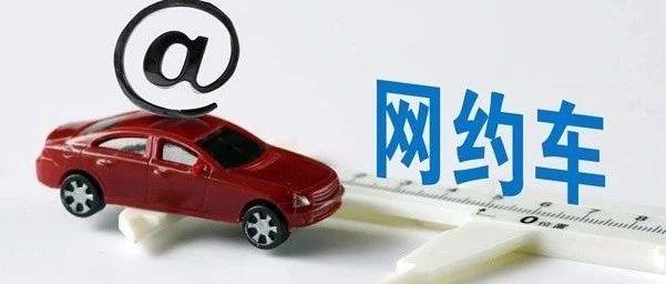 """新增网约车""""限电""""渐成势 从业司机顾"""