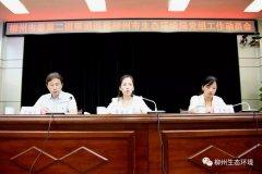 柳州市委第二巡察组巡察市生态环境局