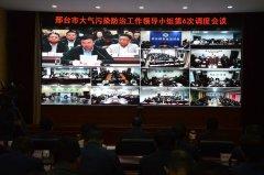 邢台市召开大气污染防治工作领导小组