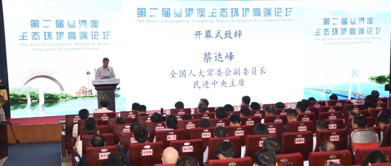 第二届粤港澳生态环境高端论坛举行 蔡达峰出席并讲话