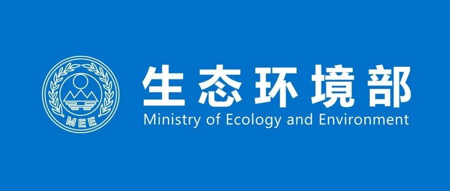 生态环境部部长在国家生态环境科技成果转化综合服务平台启动会上的讲话