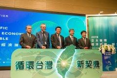 亚太循环经济论坛在台成功举办 以创新商业模式实践循