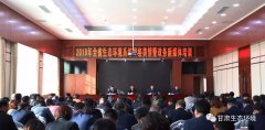 甘肃省举办2019年全省生态环境系统网