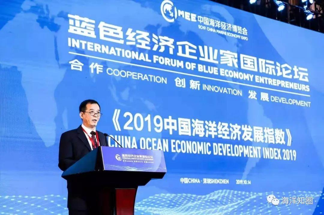 国家海洋信息中心主任何广顺发布《2019中国