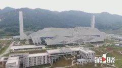 重庆三峰百果园垃圾焚烧发电项目日前