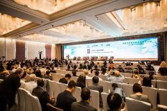 中国绿色碳汇基金会出席共建全球绿色供应链国际论坛