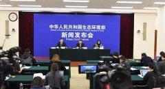 生态环境部召开10月例行新闻发布会(全