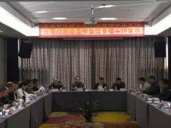 湖南省生态环境厅部署全省污染源自动