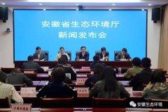 安徽省生态环境厅召开2019年第六次例