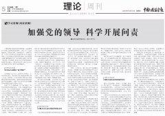 李干杰在《中国纪检监察报》发表署名
