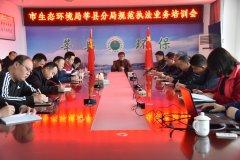 莘县分局对执法人员进行业务培训