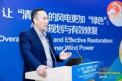 """让""""清洁""""的风电助力绿色发展"""