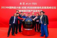 2019中国陶瓷大板(岩板)科技创新绿色发展高峰论坛举