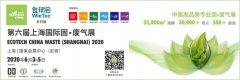 第六届上海国际固・废气展 2020全新起航 护卫地球