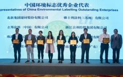 """立邦获""""2019年度中国环境标志优秀企"""
