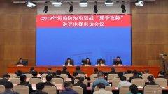 湖南省政府召开2019年污染防治攻坚战