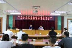 汕头市生态环境局召开党组中心组理论