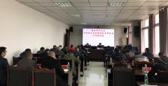 罗江区召开迎接省环保专项督察暨全区