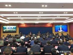 安徽省第三生态环境保护督察组督察宣