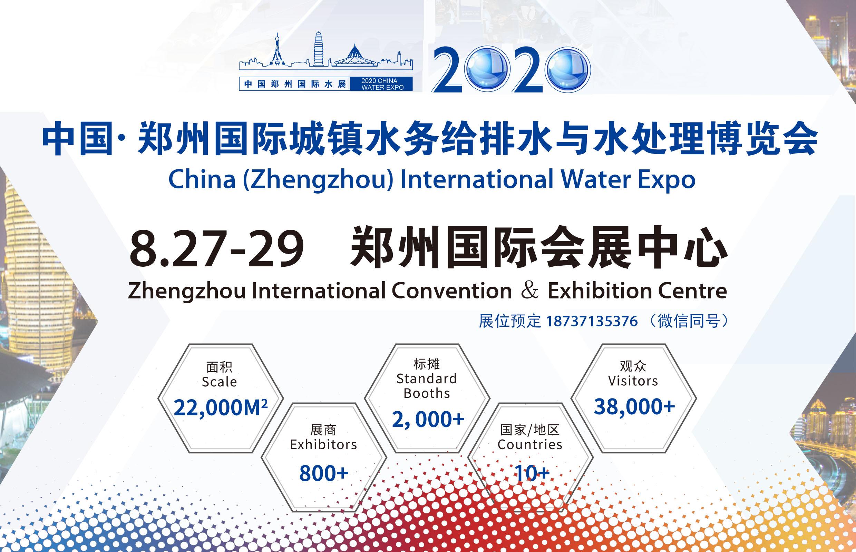 2020第五届中国(郑州)国际水展 暨城镇水务给排水技