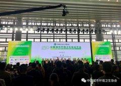 2019中国城市环境卫生协会年会暨中国环境卫生国际博览