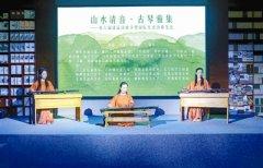 第六届清远诗歌节暨国际生态诗歌笔会