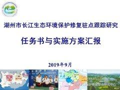 长江驻点跟踪研究任务书和实施方案编制巡展―湖州 (PPT)
