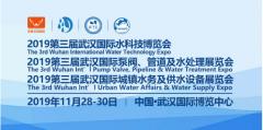 2019第三届武汉国际水科技博览会11月2