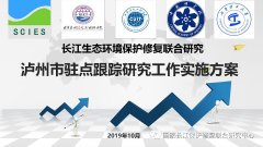 长江驻点跟踪研究任务书和实施方案编制巡展―泸州 (PPT)