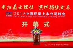 2019中国环境上市公司峰会开幕 航天凯天环保受邀发声