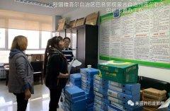 巴音郭楞州开展污染源普查总体验收工